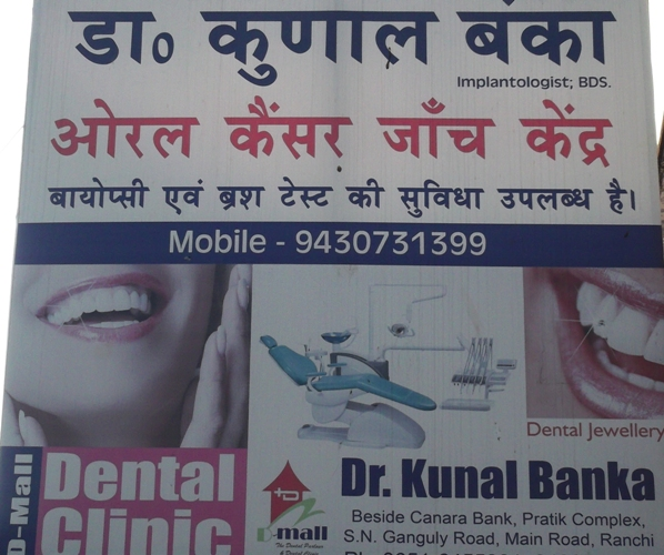 Dental clinic in main road ranchi