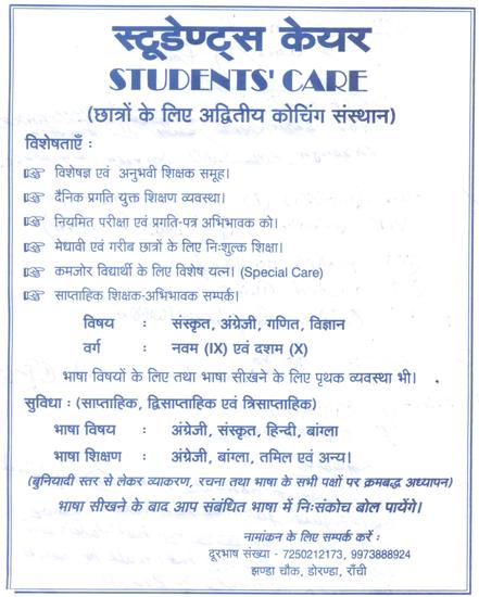 POSTAL TUITION CENTRE IN RANCHI