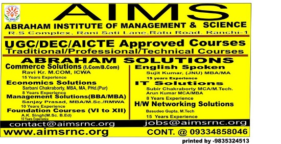 AIMS IN JHARKHAND