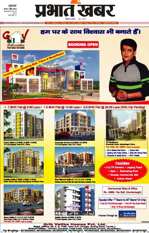 VIP RESIDENCY IN KANKARBAGH PATNA