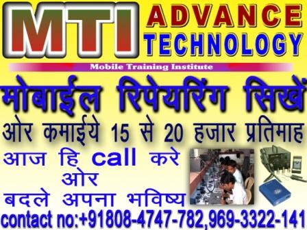MTI ADVANCE TECHNOLOGY IN GOPALGANJ