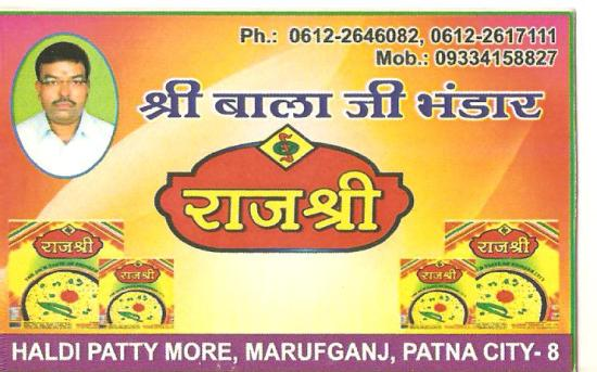 SHREE BALAJI PAPAD IN BIHAR