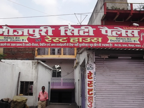 BHOJPURI CITY PALACE (REST HOUSE) IN NAWADA