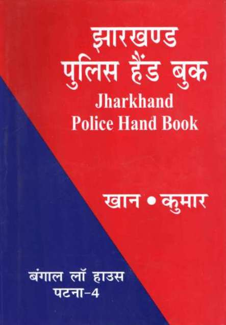 JHARKHAND POLICE HAND BOOK