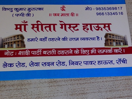 MAA SITA GUEST HOUSE IN RANCHI