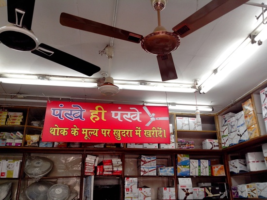 USHA FAN SHOP IN RANCHI