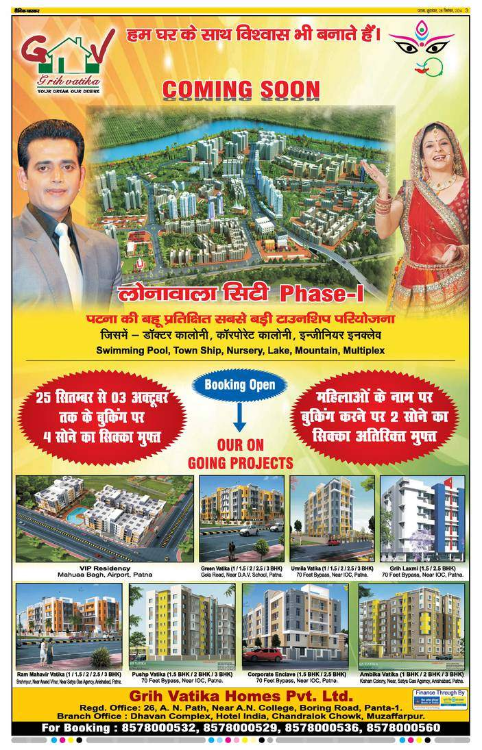 COMING SOON TOWNSHIP PROJECT IN PATNA