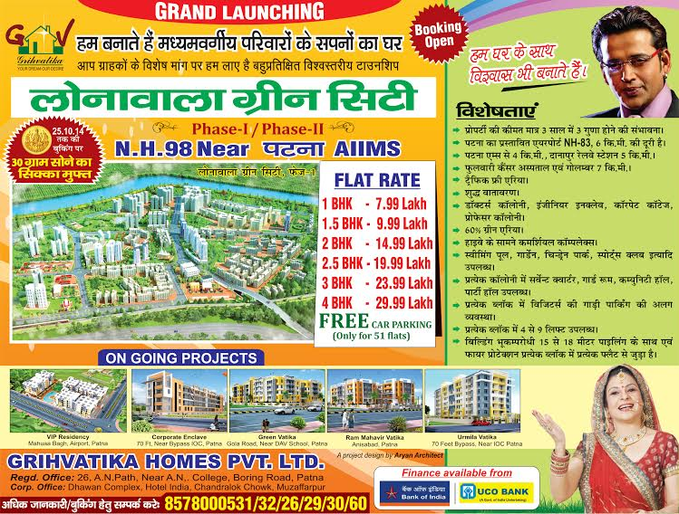 LONA WALA GREEN CITY IN PATNA