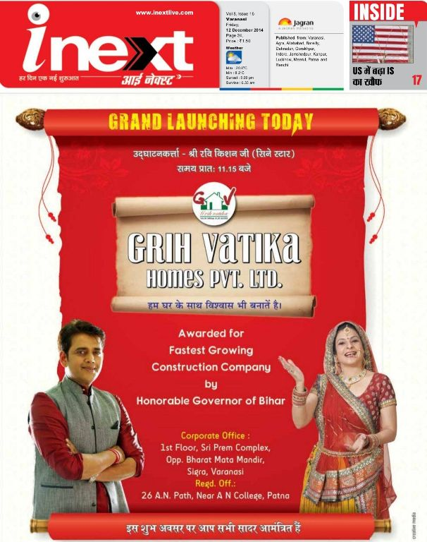 GRIH VATIKA NEWS IN VARANASI