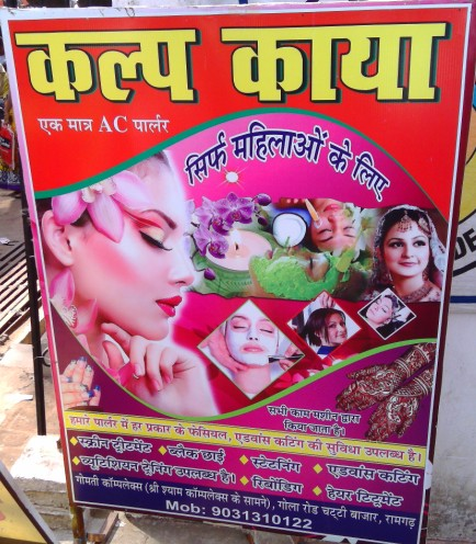 BEAUTY PARLOR IN RAMGARH