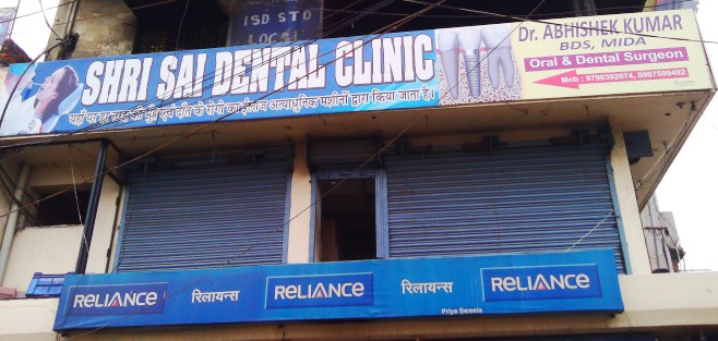 DENTAL CLINIC IN RAMGARH