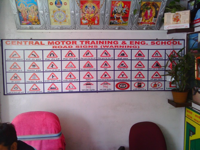 CAR TRAINING SCHOOL IN RAMGARH