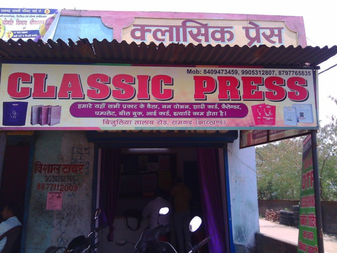CLASSIC PRESS IN RAMGARH