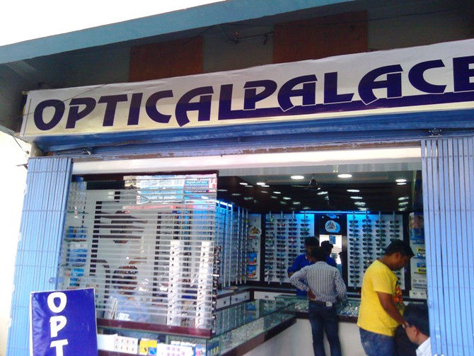OPTICAL PALACE IN RAMGARH
