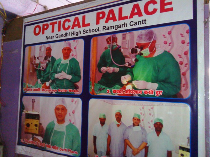 OPTICAL PALACE IN JHARKHAND