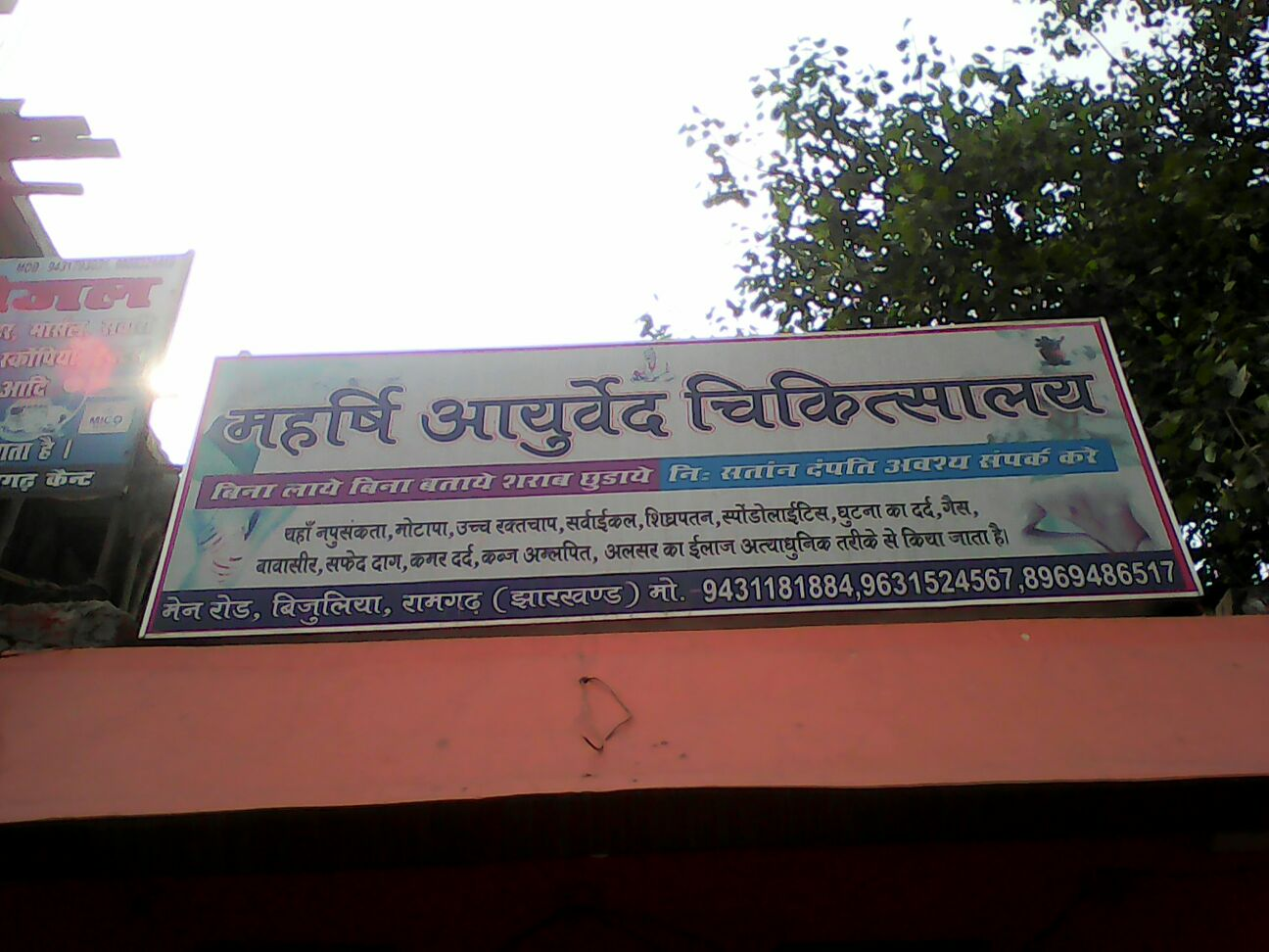 TOP SEXOLOGICAL CHIKITSALAYA IN RAMGARH