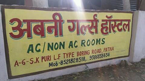 free wifi facilities girls hostel in patna