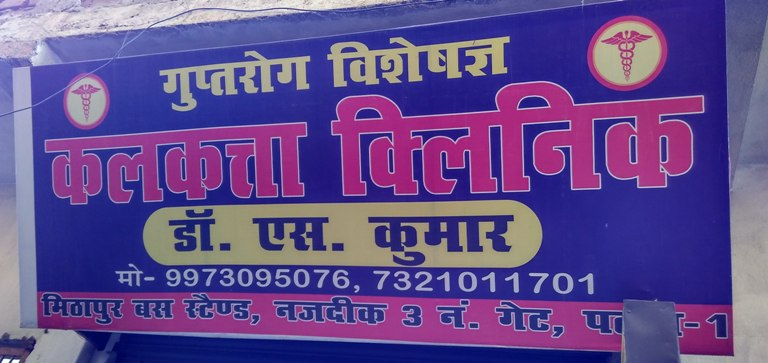SEXOLOGIST IN PATNA