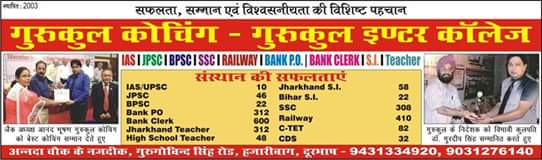 RAILWAY COCHING IN HAZARIBAGH
