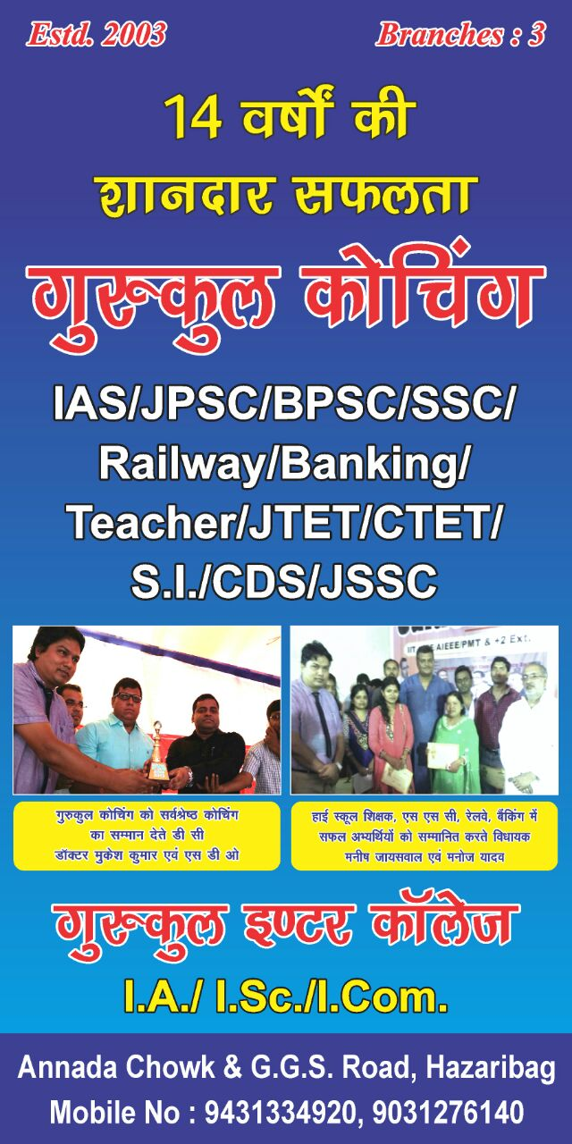 BANK PO COACHING IN HAZARIBAGH