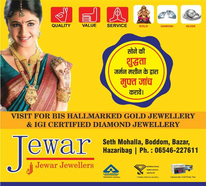JEWER IN HAZARIBAGH