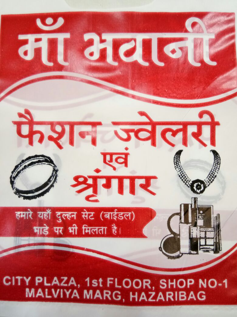 MAA BHAWANI JEWELLERY SHOP IN HAZARIBAGH