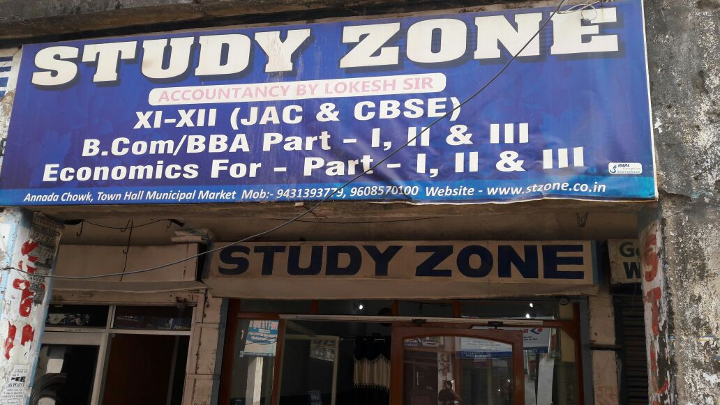BEST COMMERCE INSTITUTE IN ANNANDA CHOWK HAZARIBAGH