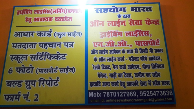 DRIVING LICENSE OFFICE IN RAMGARH