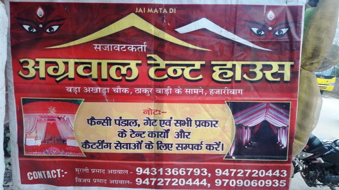HOLESALE TENT SERVICE IN HAZARIBAGH