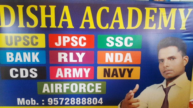 JPSC/UPSC COACHING CLASS IN MARWARI