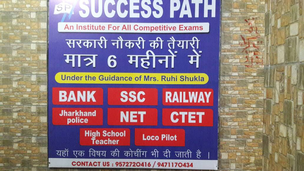 COMBINED SSC RAILWAY BANKING COACHING CENTER IN RANCHI