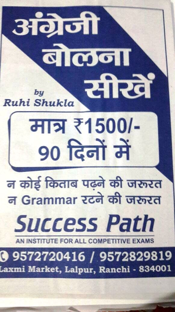 ENGLISH SPOKEN CLASS IN LALPUR RANCHI