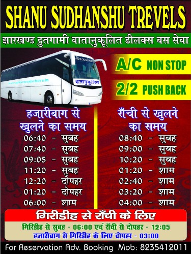 SHANU SUDHANSHU TRAVEL IN HAZARIBAGH