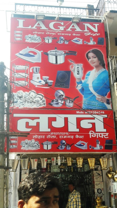 BEST BARTAN SHOP IN BHURKUNDA