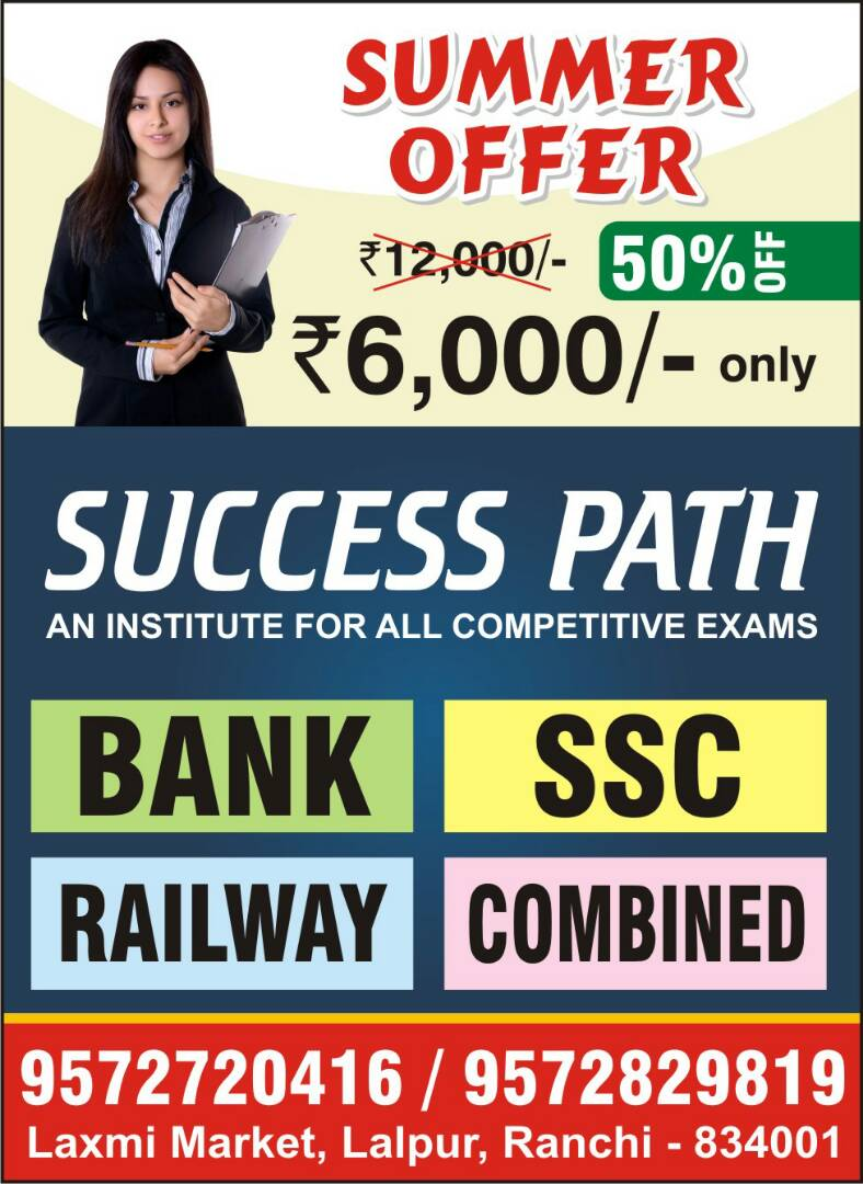 BPSC COACHING CENTER IN RANCHI