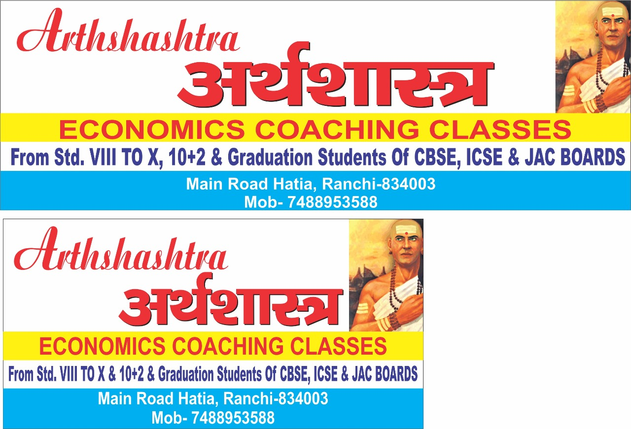 ECONOMICS CLASSES IN BIRSA CHOWK RANCHI